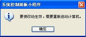 Windows XP下如何修改虚拟内存的大小及位置
