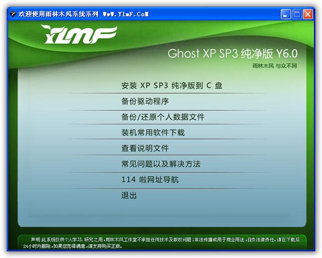 ����ľ�� Ghost XP SP3 ������ YN6.0