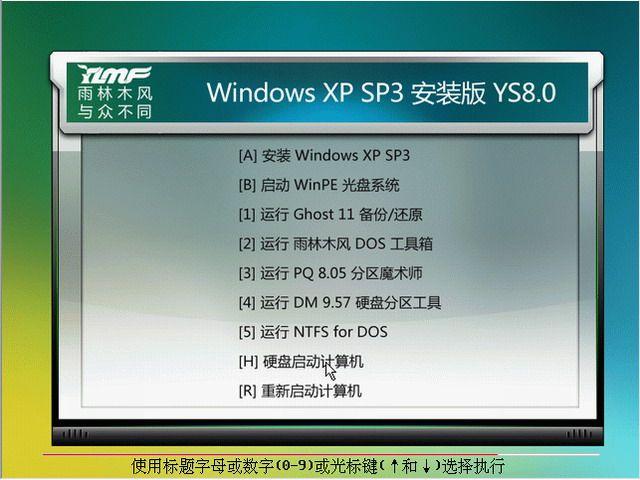 ����ľ�� WinXP SP3 ��װ��  YS8.0