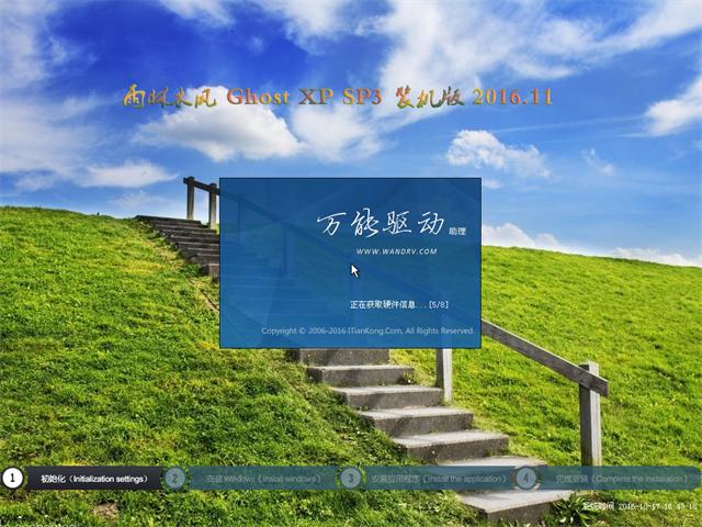 雨林木风 Ghost XP SP3 装机版 v2016.11