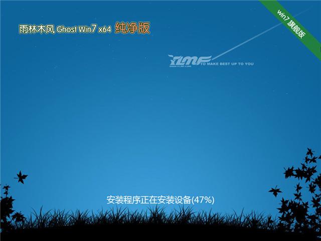 雨林木风ghost版win7系统64位纯净版下载V2020