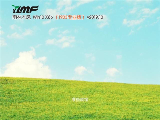 雨林木风 Win10 x86(1903专业版)v2019.10