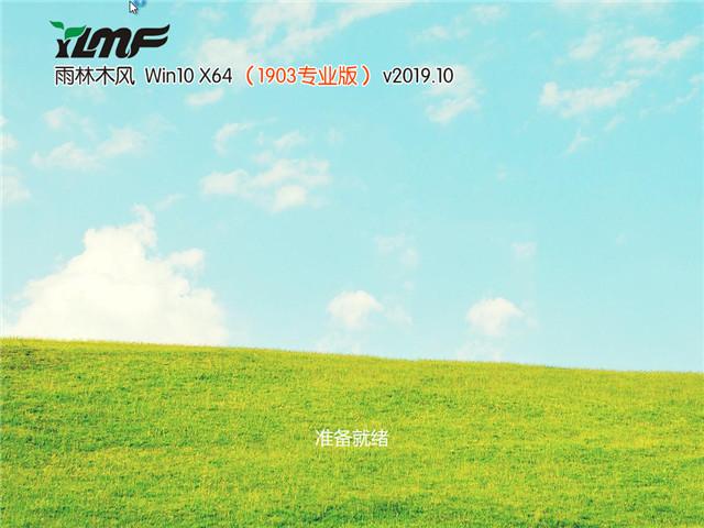 雨林木风 Win10 x64(1903专业版)v2019.10