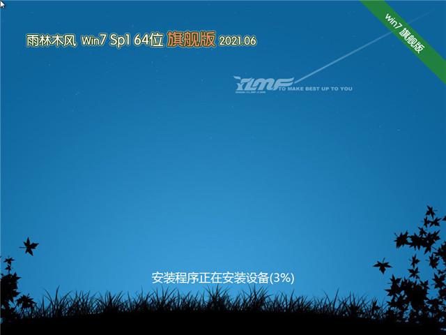 雨林木风 Win7 Sp1 64位旗舰版 v2021.06