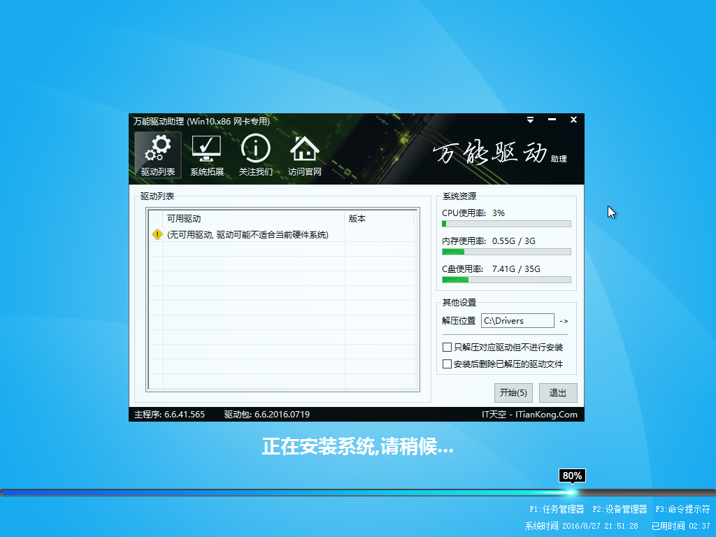 Windows 7-2016-08-27-22-05-41.png